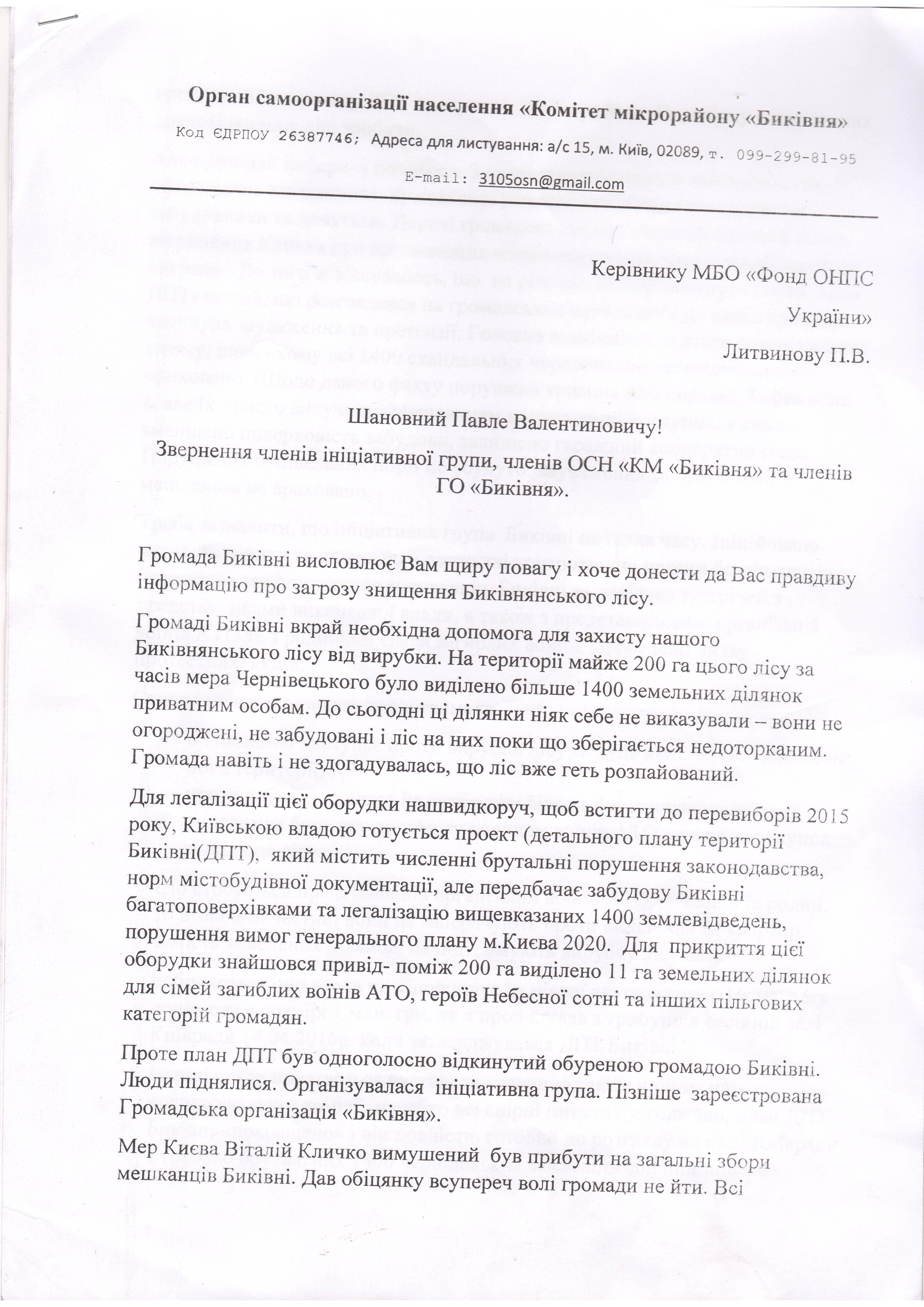 Сканироват_1
